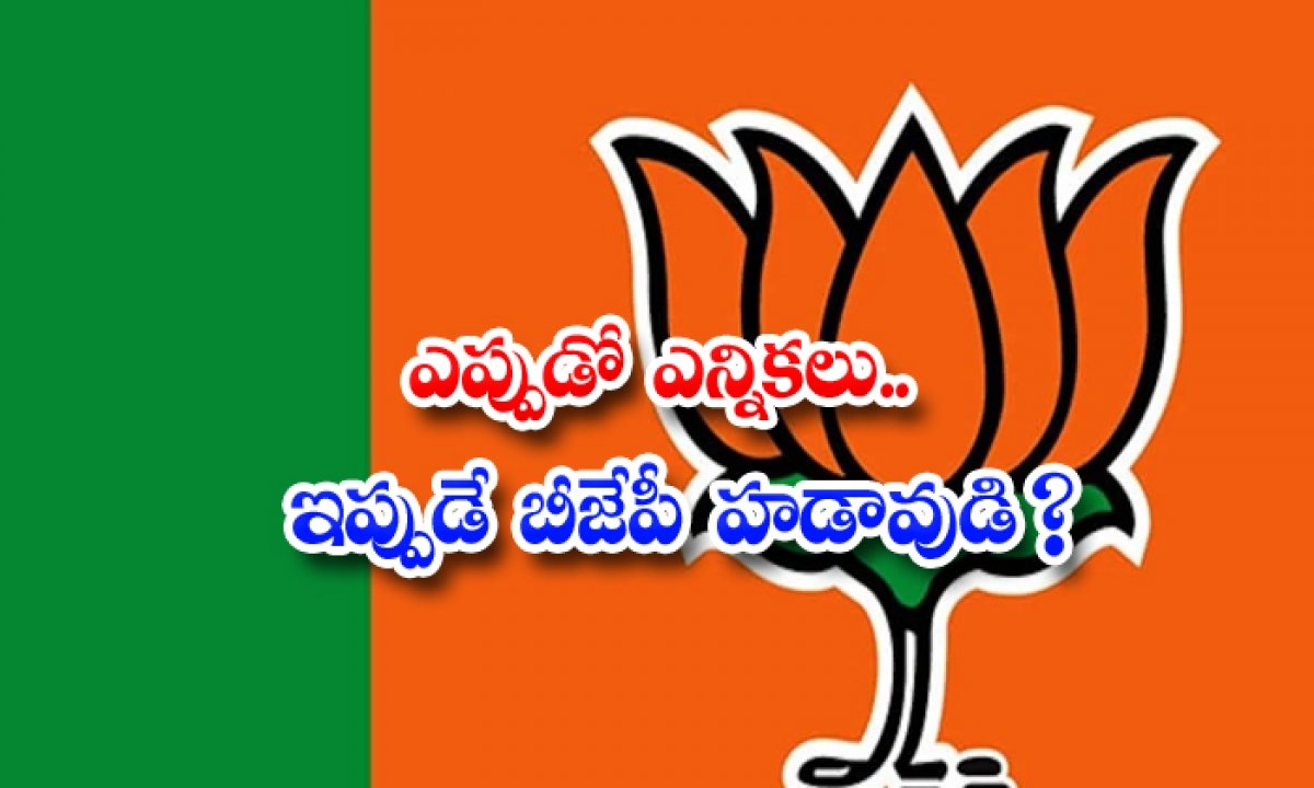 The Bjp Is Going To Announce The Names Of The Candidates Who Will Contest In The Upcoming Elections In Advance-ఎప్పుడో ఎన్నికలు … ఇప్పుడే బీజేపీ హడావుడి -Political-Telugu Tollywood Photo Image-TeluguStop.com