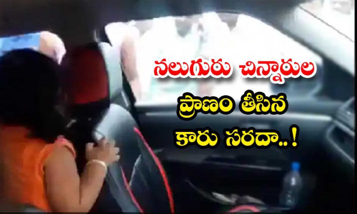 The Car That Took The Lives Of Four Children In Uttarpradesh-TeluguStop.com