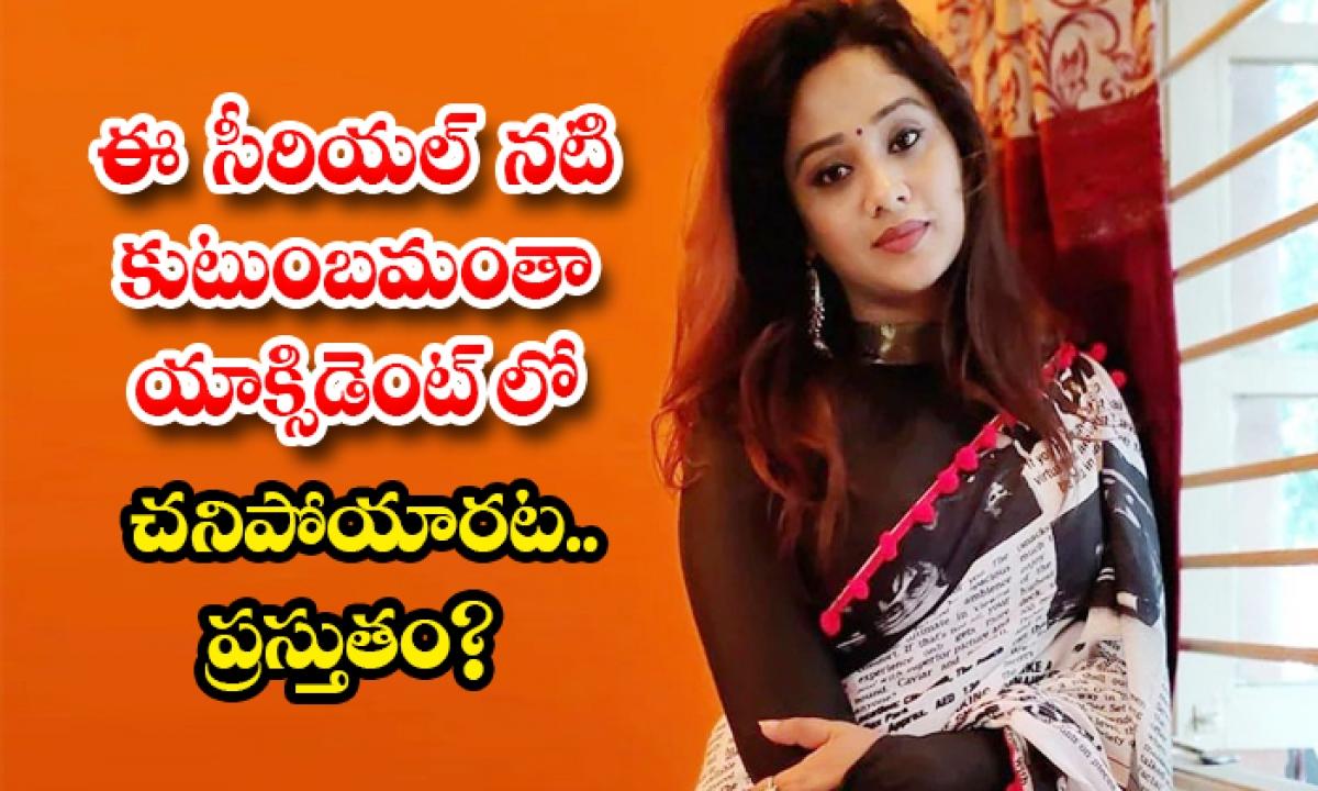 The Entire Family Of This Serial Actress Dide In An Accident Right Now-ఈ సీరియల్ నటి కుటుంబమంతా యాక్సిడెంట్ లో చనిపోయారట.. ప్రస్తుతం-Latest News - Telugu-Telugu Tollywood Photo Image-TeluguStop.com