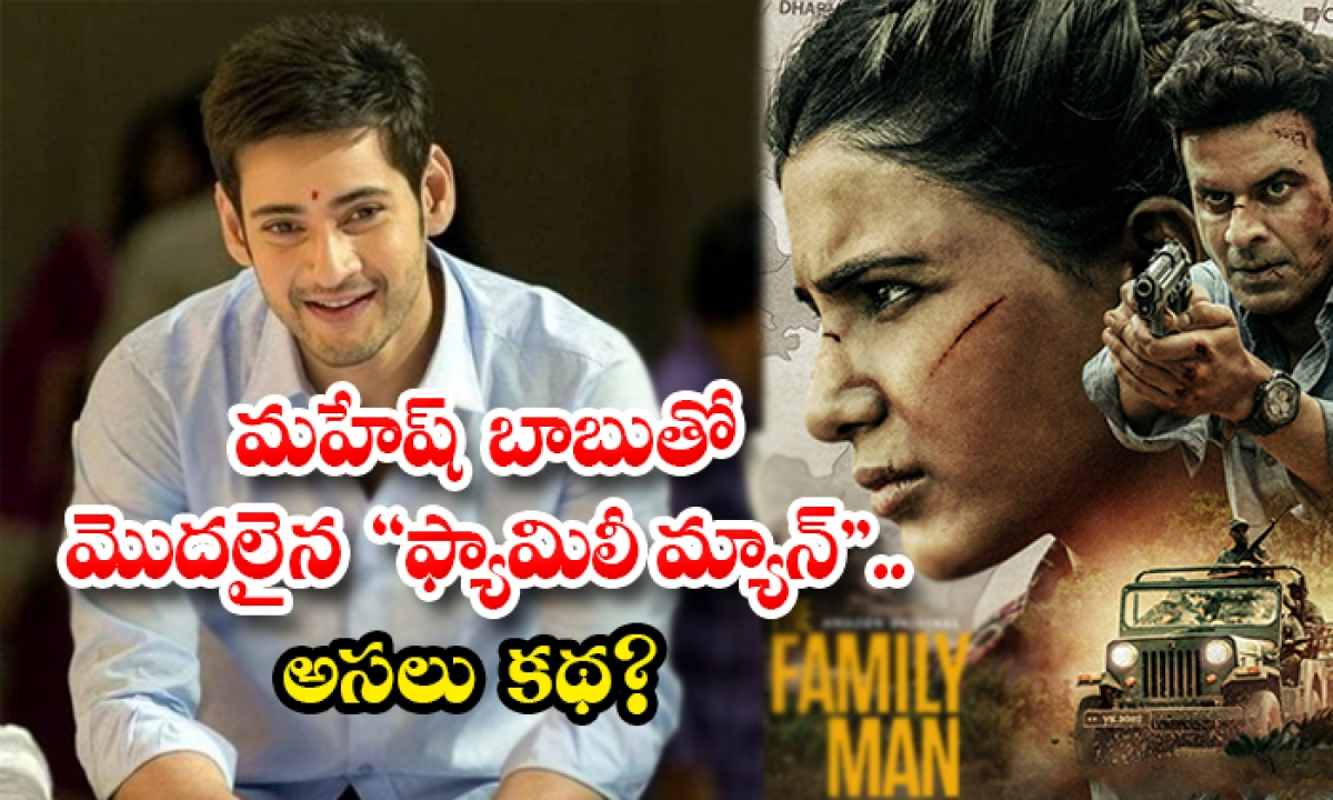 The Family Man Directors Discussions With Mahesh Babu-TeluguStop.com