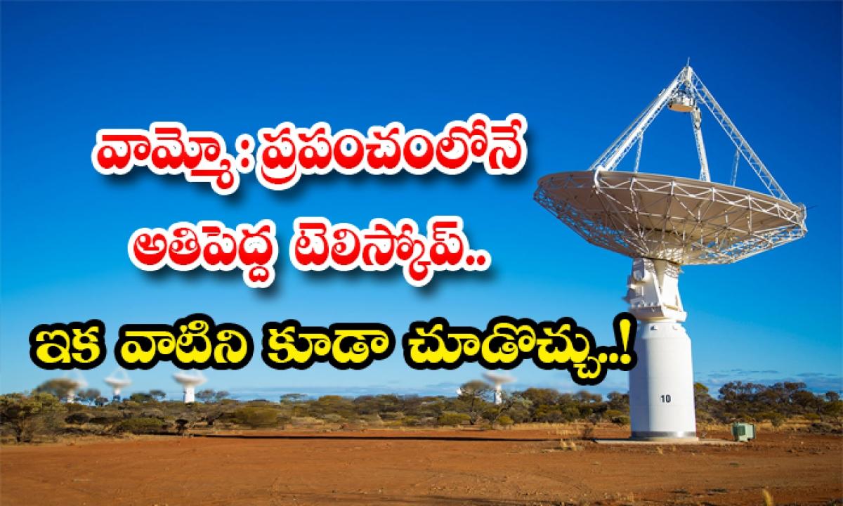 The Square Kilometer Array Observatory Is The Worlds Largest Telescope-వామ్మో: ప్రపంచంలోనే అతిపెద్ద టెలిస్కోప్.. ఇక వాటిని కూడా చూడొచ్చు..-General-Telugu-Telugu Tollywood Photo Image-TeluguStop.com