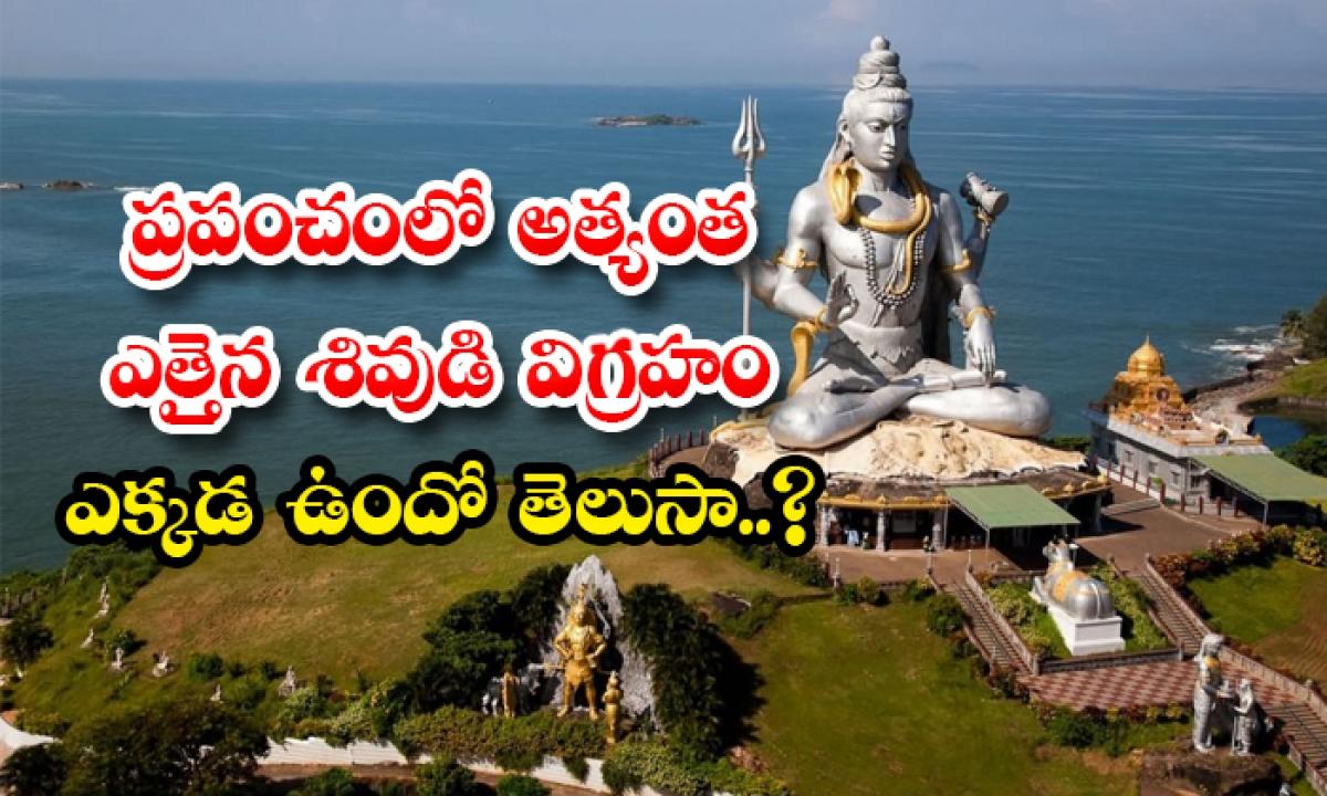 The Tallest Shiva Lingam In The World-ప్రపంచంలో అత్యంత ఎత్తైన శివుడి విగ్రహం ఎక్కడ ఉందో తెలుసా..-Latest News - Telugu-Telugu Tollywood Photo Image-TeluguStop.com