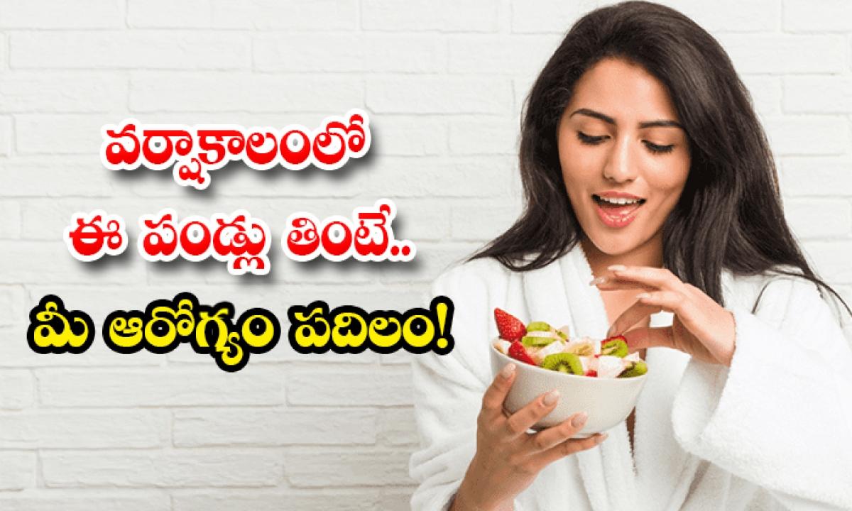 These Are Best Fruits For Eat In Rainy Season-వర్షాకాలంలో ఈ పండ్లు తింటే..మీ ఆరోగ్యం పదిలం-Latest News - Telugu-Telugu Tollywood Photo Image-TeluguStop.com