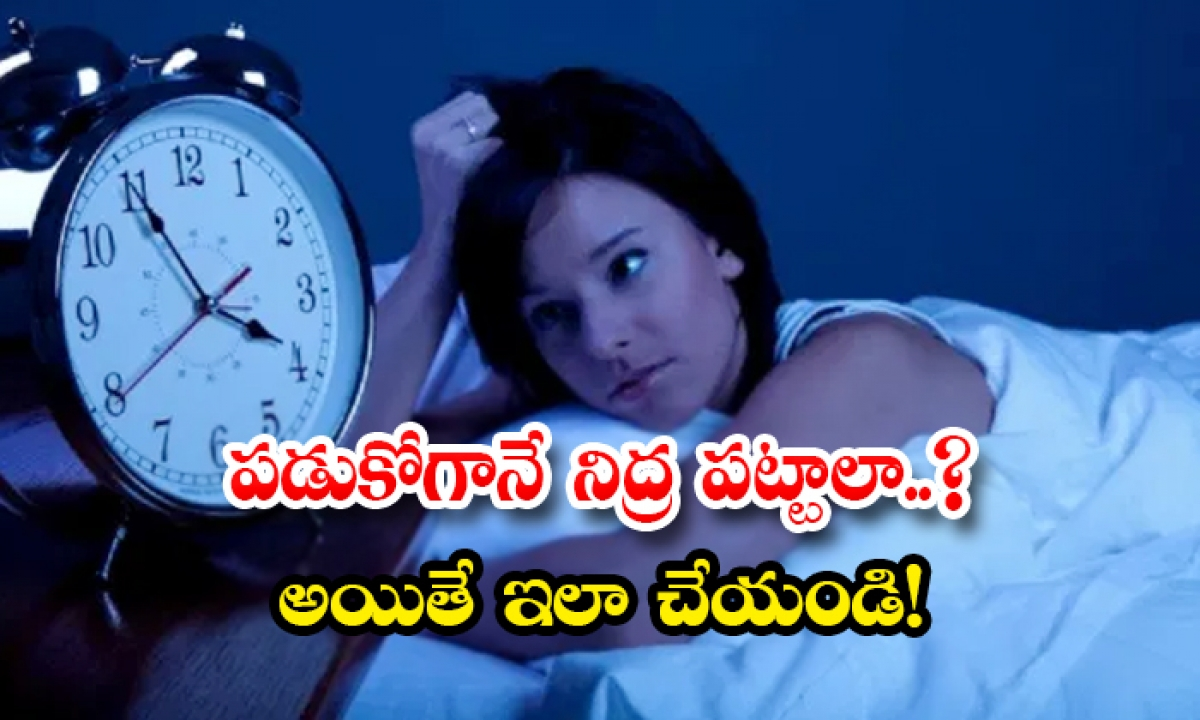 These Are Simple Ways To Fall Asleep As Fast As Possible-TeluguStop.com