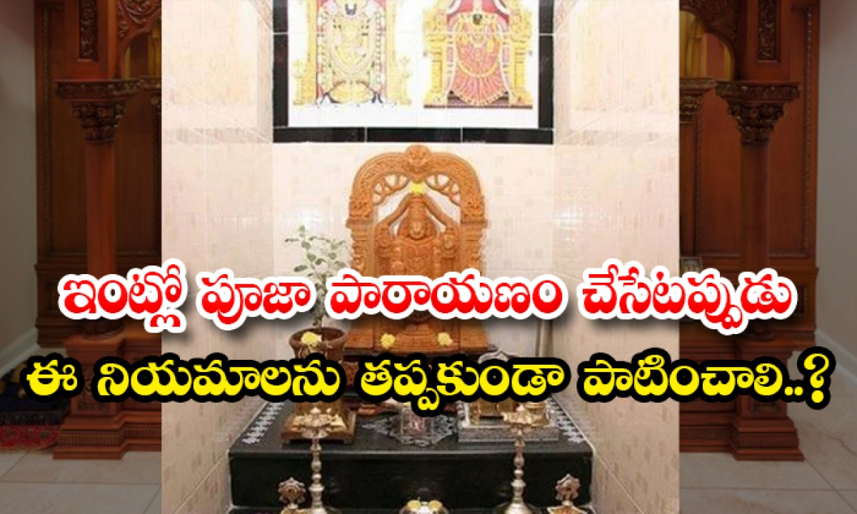 Things To Keep In Mind While Praying In Your Home Temple-TeluguStop.com