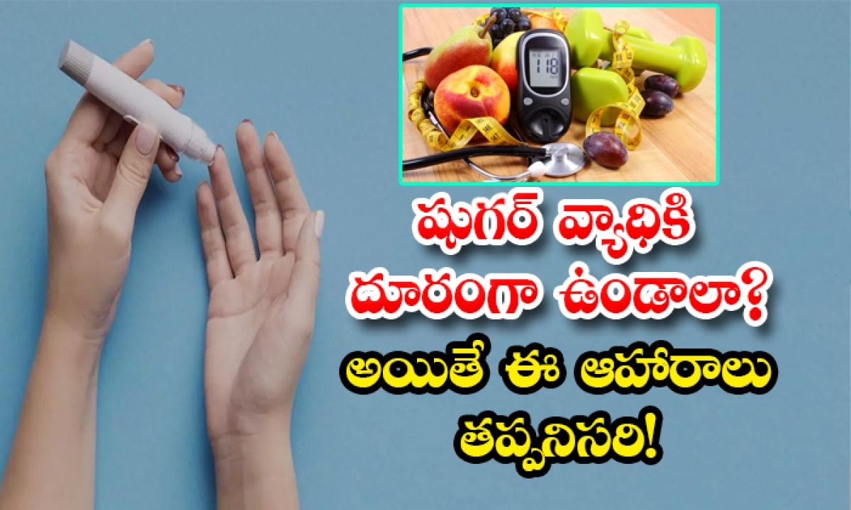 These Foods Help To Avoid Getting Diabetes-షుగర్ వ్యాధికి దూరంగా ఉండాలా అయితే ఈ ఆహారాలు తప్పనిసరి-Latest News - Telugu-Telugu Tollywood Photo Image-TeluguStop.com