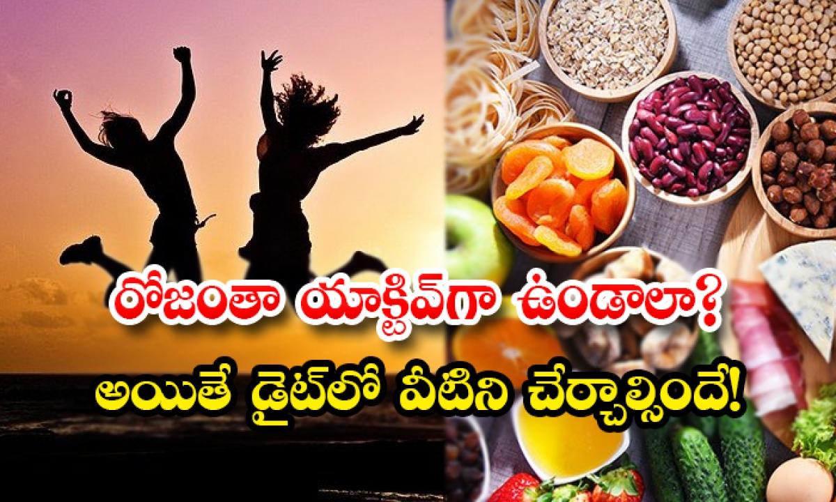 These Foods Help To Increase Energy Levels-రోజంతా యాక్టివ్గా ఉండాలా అయితే డైట్లో వీటిని చేర్చాల్సిందే-Latest News - Telugu-Telugu Tollywood Photo Image-TeluguStop.com