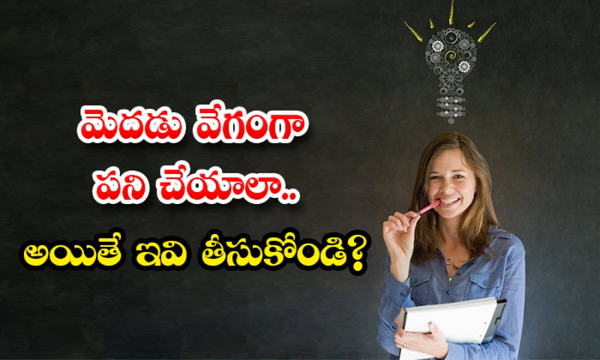 Take These Foods Helps To Brain Work Faster-TeluguStop.com