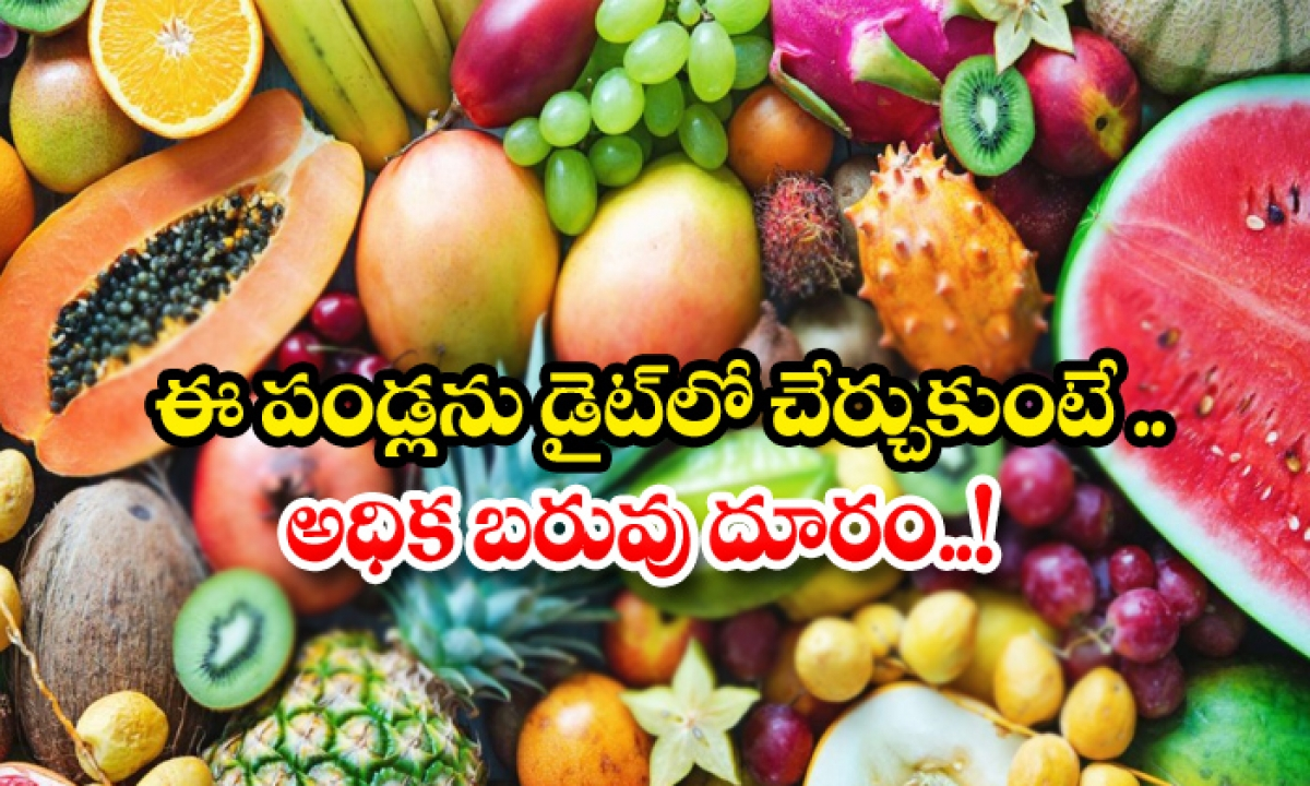 These Fruits Are Helps To Reduce Weight-TeluguStop.com