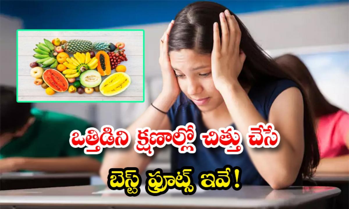 These Fruits Help To Get Rid Of Stress-ఒత్తిడిని క్షణాల్లో చిత్తు చేసే బెస్ట్ ఫ్రూట్స్ ఇవే-Latest News - Telugu-Telugu Tollywood Photo Image-TeluguStop.com