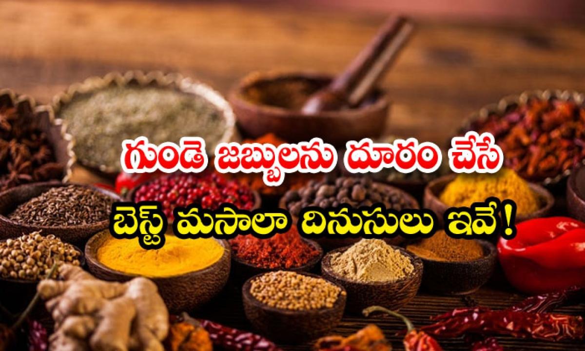 These Spices To Prevent Heart Problems-గుండె జబ్బులను దూరం చేసే బెస్ట్ మసాలా దినుసులు ఇవే-Latest News - Telugu-Telugu Tollywood Photo Image-TeluguStop.com