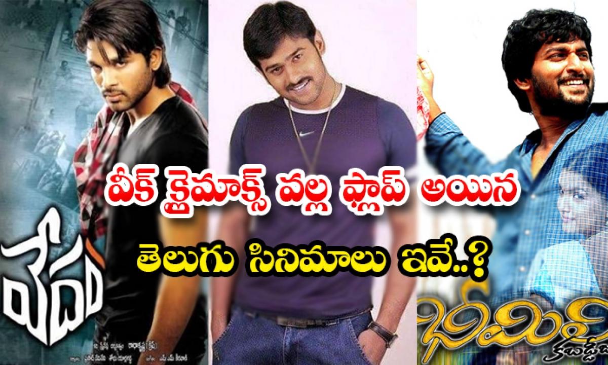 These Telugu Movies Are Flop Because Of Weak Climax-వీక్ క్లైమాక్స్ వల్ల ఫ్లాప్ అయిన తెలుగు సినిమాలు ఇవే..-Latest News - Telugu-Telugu Tollywood Photo Image-TeluguStop.com