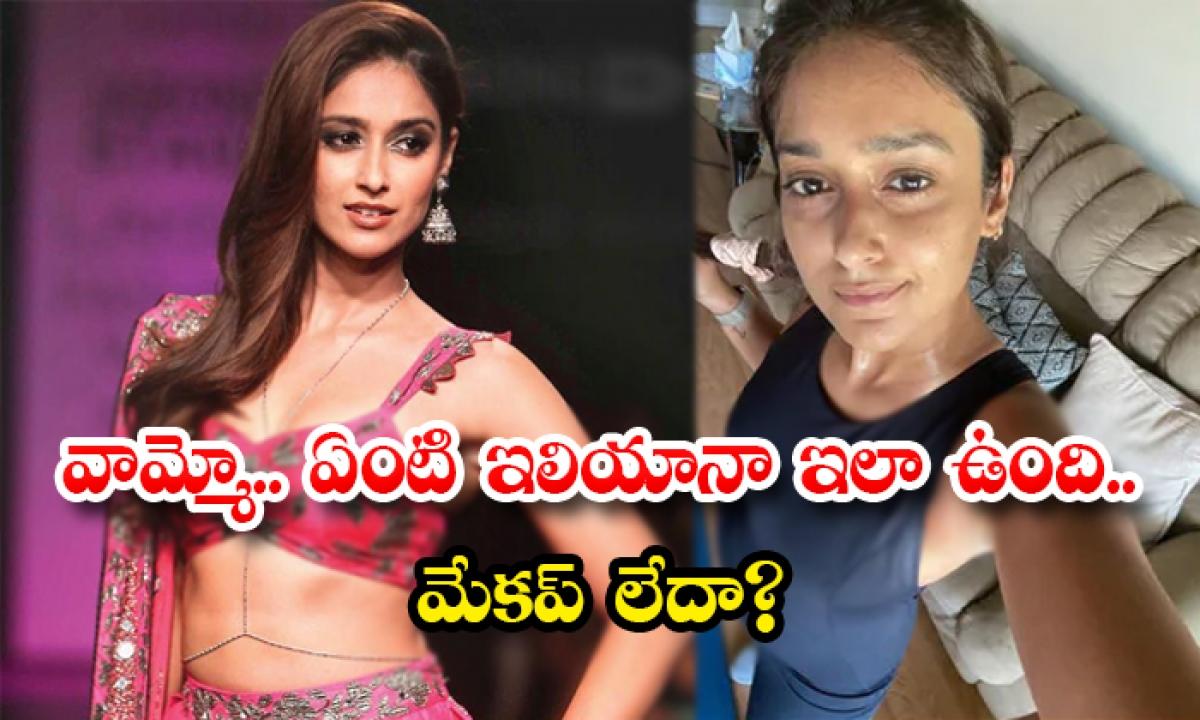 What Ilena Is Like Without Makeup-వామ్మో.. ఏంటి ఇలియానా ఇలా ఉంది.. మేకప్ లేదా-Latest News - Telugu-Telugu Tollywood Photo Image-TeluguStop.com