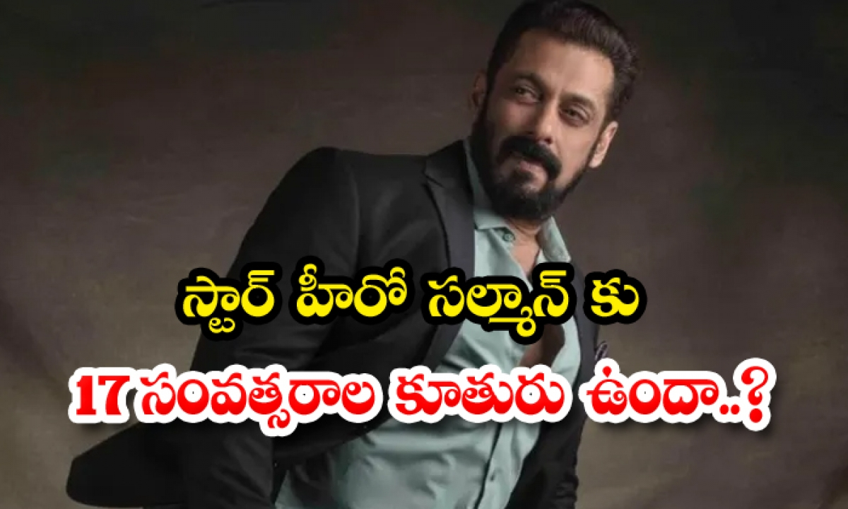 This Is How Salman Khan Reacted To The Question That He Has Wife And Daughter In Dubai-స్టార్ హీరో సల్మాన్ కు 17 సంవత్సరాల కూతురు ఉందా..-Latest News - Telugu-Telugu Tollywood Photo Image-TeluguStop.com