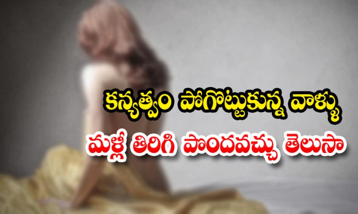 Those Who Have Lost Their Virginity Can Do It Again-కన్యత్వం పోగొట్టుకున్న వాళ్ళు ఇలా చేస్తే మళ్లీ తిరిగి పొందవచ్చు తెలుసా…-Latest News - Telugu-Telugu Tollywood Photo Image-TeluguStop.com
