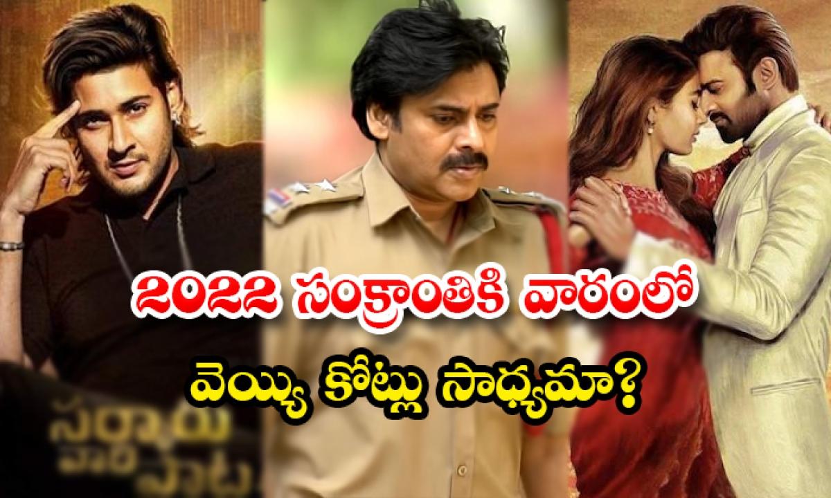 Three Big Movies Coming To 2022 Sankranti-2022 సంక్రాంతికి వారంలో వెయ్యి కోట్లు సాధ్యమా-Latest News - Telugu-Telugu Tollywood Photo Image-TeluguStop.com
