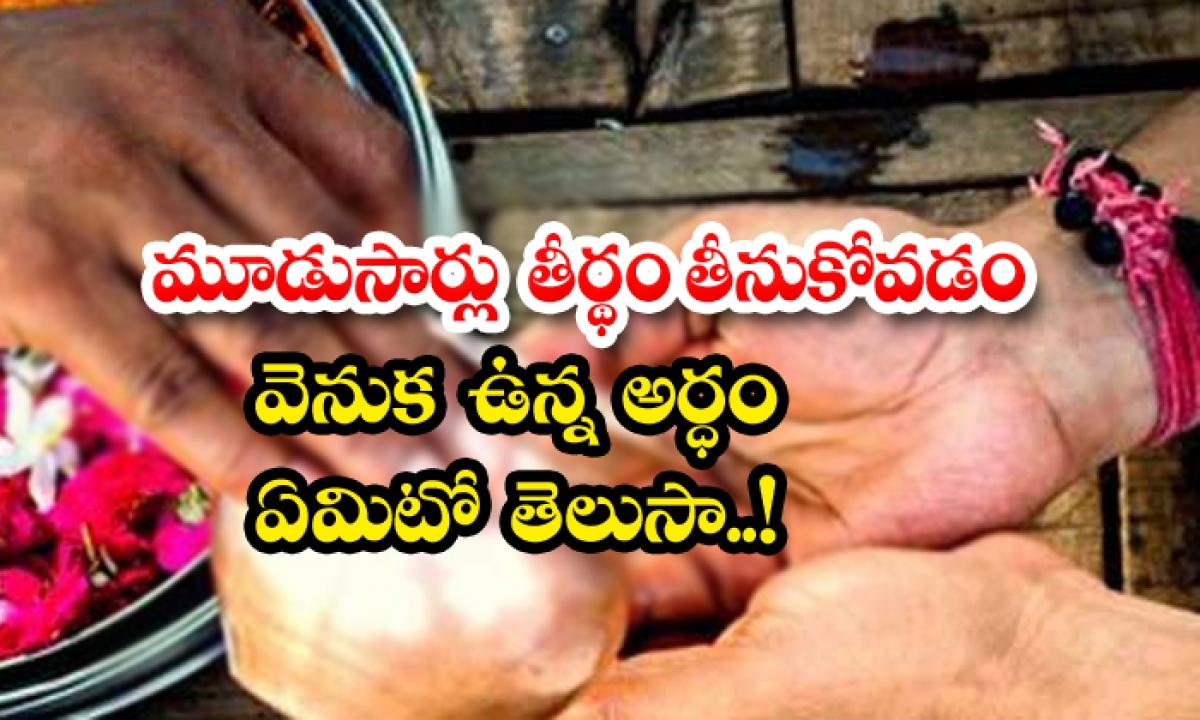 The Secret Behind Giving Tirtha Three Times-మూడు సార్లు తీర్థం తీసుకోవడం వెనుక ఉన్న అర్థం ఏమిటో తెలుసా..-Latest News - Telugu-Telugu Tollywood Photo Image-TeluguStop.com