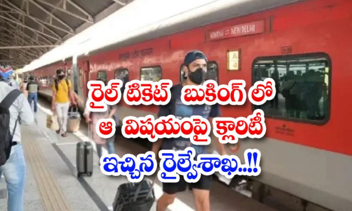 The Railways Has Given Clarity On The Matter In Train Ticket Booking-రైల్ టికెట్ బుకింగ్ లో ఆ విషయం పై క్లారిటీ ఇచ్చిన రైల్వేశాఖ..-General-Telugu-Telugu Tollywood Photo Image-TeluguStop.com