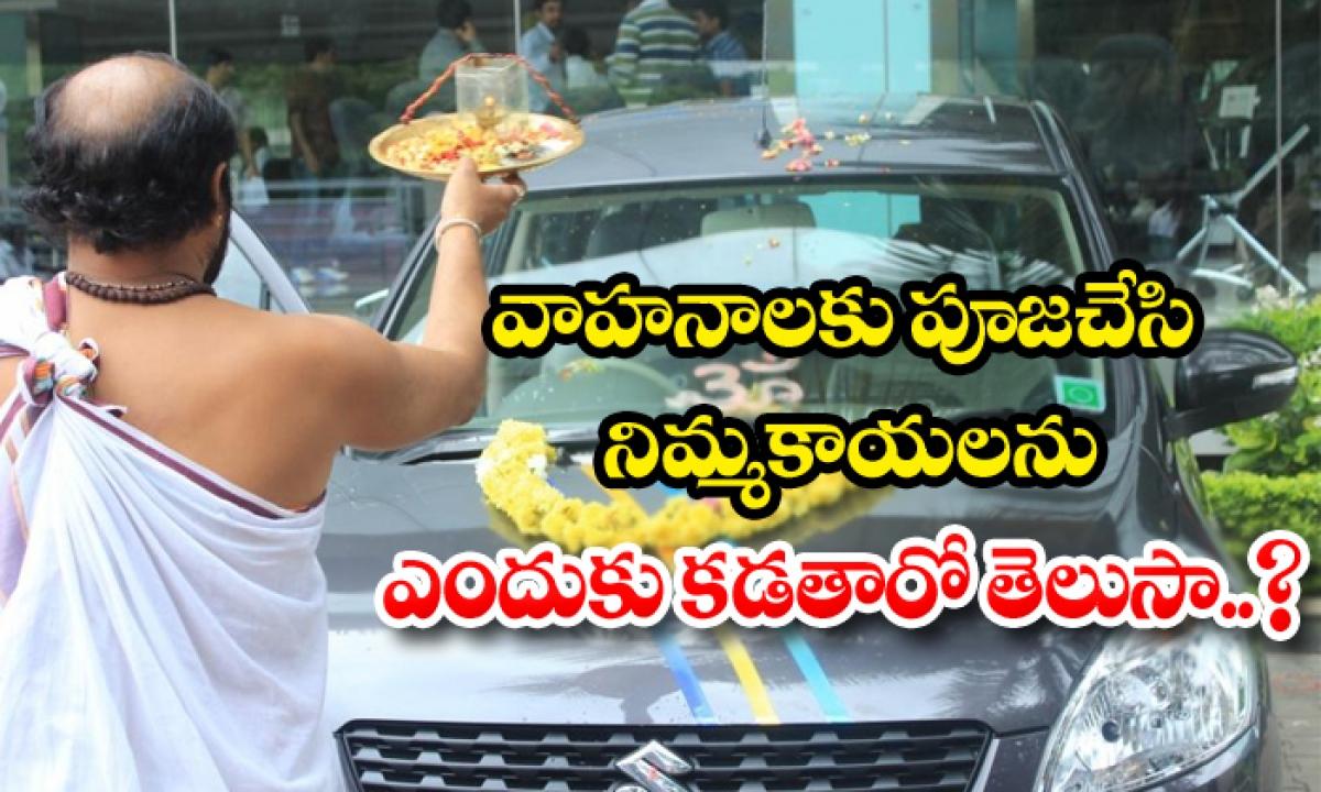 Why People Tie Lemons To Vehicles-వాహనాలకు పూజ చేసి నిమ్మకాయలను ఎందుకు కడతారో తెలుసా-Devotional-Telugu Tollywood Photo Image-TeluguStop.com