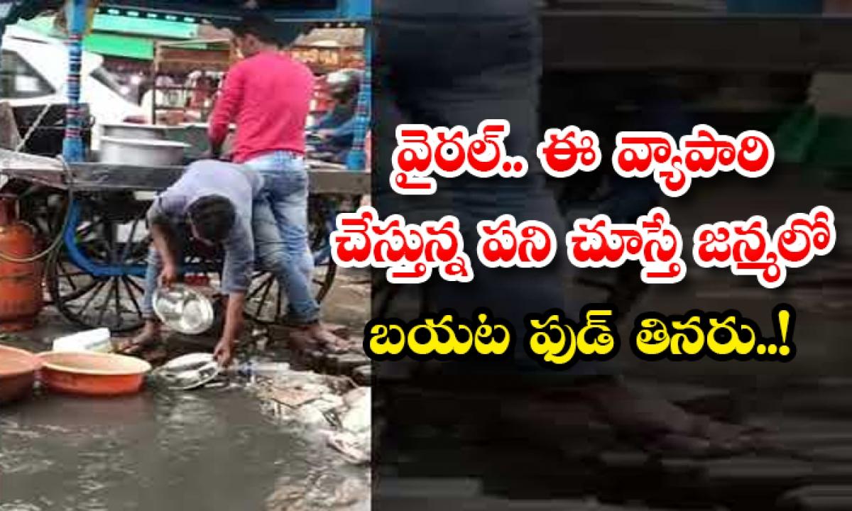Guy Washing Plates In Dirty Water-వైరల్.. ఈ వ్యాపారి చేస్తున్న పని చూస్తే జన్మలో బయట ఫుడ్ తినరు..-General-Telugu-Telugu Tollywood Photo Image-TeluguStop.com