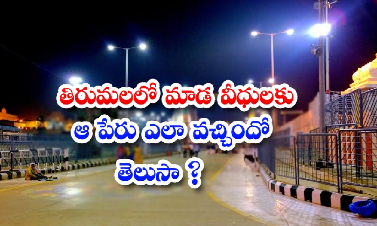 How Did The Streets Of Thirumala Get Their Name-తిరుమలలో మాడ వీధులకు ఆ పేరు ఎలా వచ్చిందో తెలుసా-Latest News - Telugu-Telugu Tollywood Photo Image-TeluguStop.com