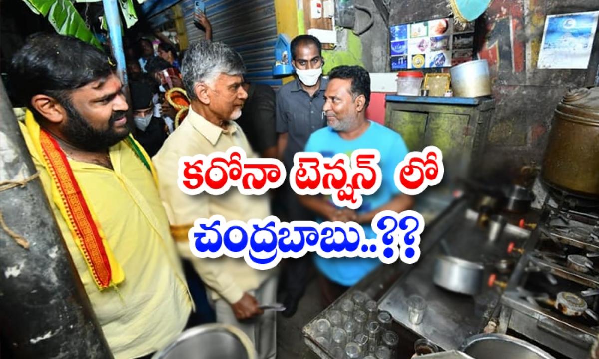 Chandrababu In Corona Tension-TeluguStop.com