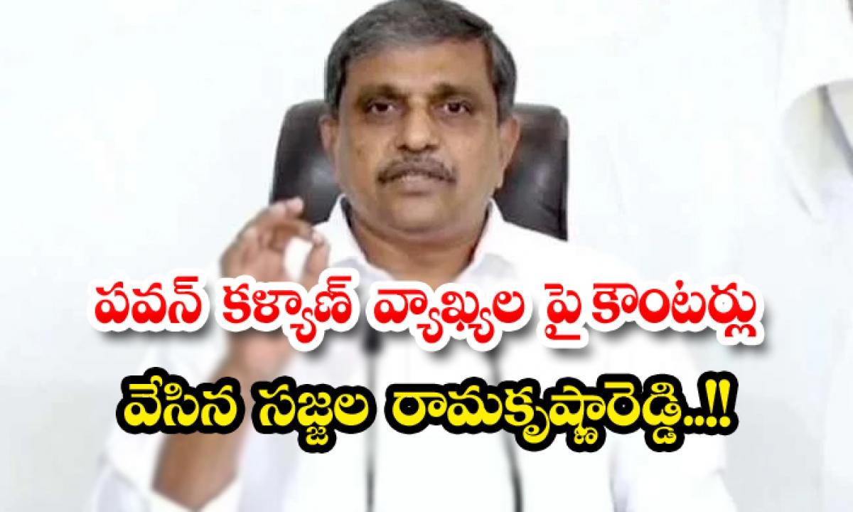 Sajjala Ramakrishna Reddy Counters To Pawan Kalyan-TeluguStop.com