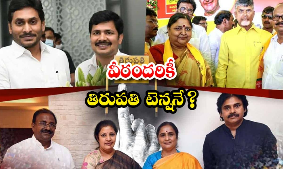Elections Tension On Tirupathi Loksabha Mp Candidates-TeluguStop.com