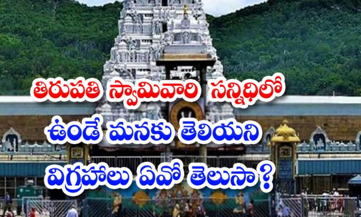 Do You Know Any Of The Unknow Idols In The Presence Of Tirupati Swami-తిరుపతి స్వామివారి సన్నిధిలో ఉండే మనకు తెలియని విగ్రహాలు ఏవో తెలుసా-Devotional-Telugu Tollywood Photo Image-TeluguStop.com