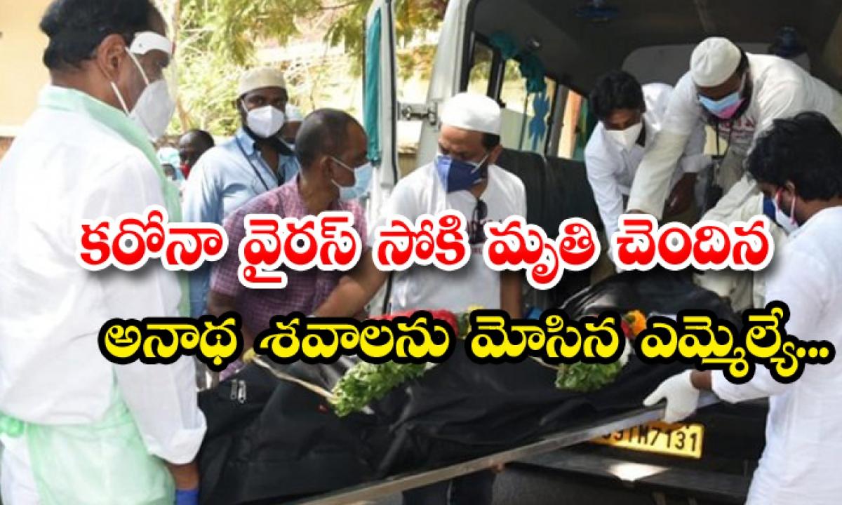 Tirupati Ycp Mla Bhumana Karunakar Reddy Is Did Funeral To The Corona Dead Body-TeluguStop.com