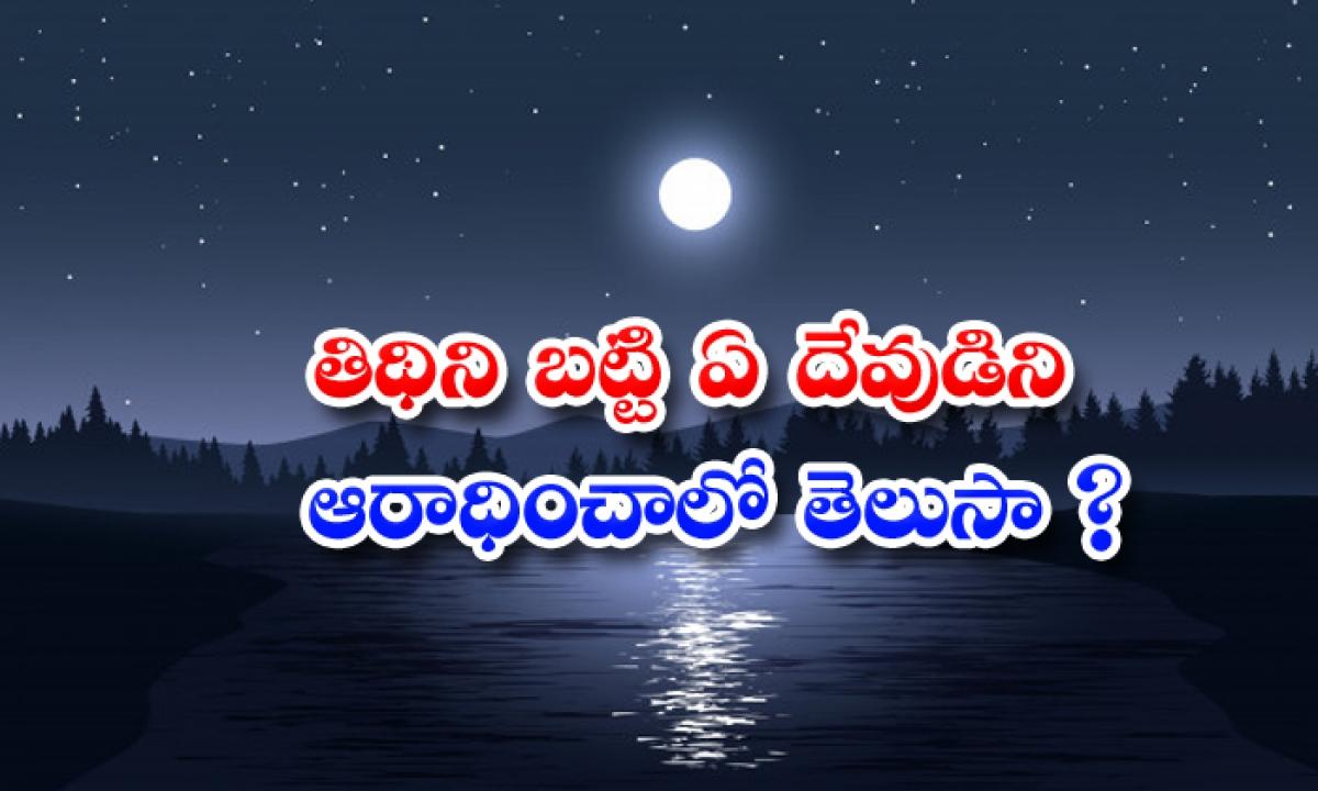 Praise God With This Tithi-తిథిని బట్టి ఏ దేవుడిని ఆరాధించాలో తెలుసా-Latest News - Telugu-Telugu Tollywood Photo Image-TeluguStop.com