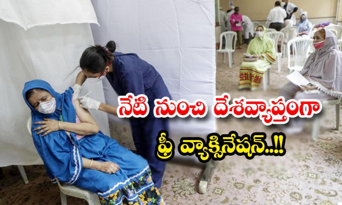 Today On Wards Free Vaccination All Over India-నేటి నుంచి దేశవ్యాప్తంగా ఫ్రీ వ్యాక్సినేషన్..-General-Telugu-Telugu Tollywood Photo Image-TeluguStop.com