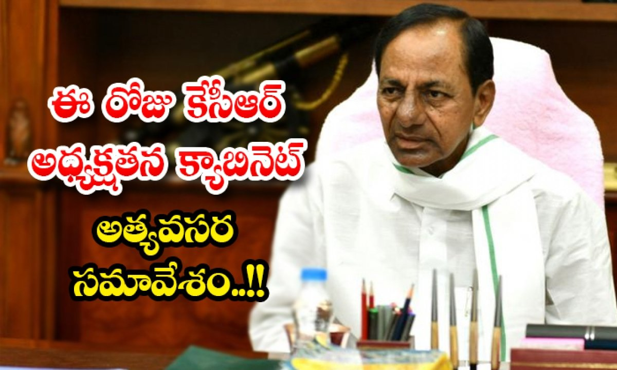 Today Under Leadership Of Kcr Cabinet Meeting-ఈ రోజు కేసీఆర్ అధ్యక్షతన క్యాబినెట్ అత్యవసర సమావేశం..-Political-Telugu Tollywood Photo Image-TeluguStop.com