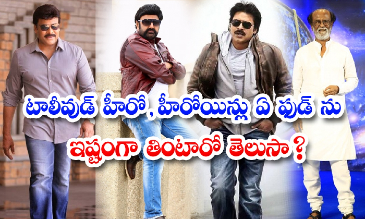 Tollywood Actors And Their Favorite Food-TeluguStop.com