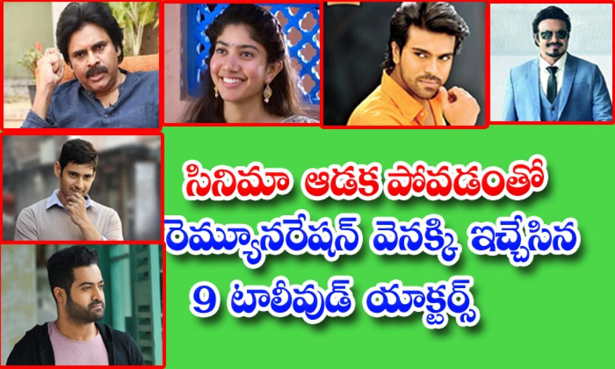 Tollywood Actors Who Returned Their Remuneration-సినిమా ఆడకపోవడంతో రెమ్యూనరేషన్ వెనక్కి ఇచ్చేసిన 9 టాలీవుడ్ యాక్టర్స్-Latest News - Telugu-Telugu Tollywood Photo Image-TeluguStop.com