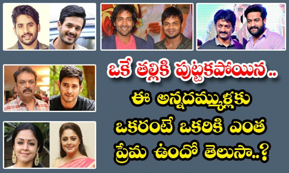 Top Indian Actors Who Shared Good Bond With Siblings-ఒకే తల్లికి పుట్టకపోయిన ..ఈ అన్నదమ్ముళ్లకు ఒకరంటే ఒకరికి ఎంత ప్రేమ ఉందో తెలుసా..-Movie-Telugu Tollywood Photo Image-TeluguStop.com