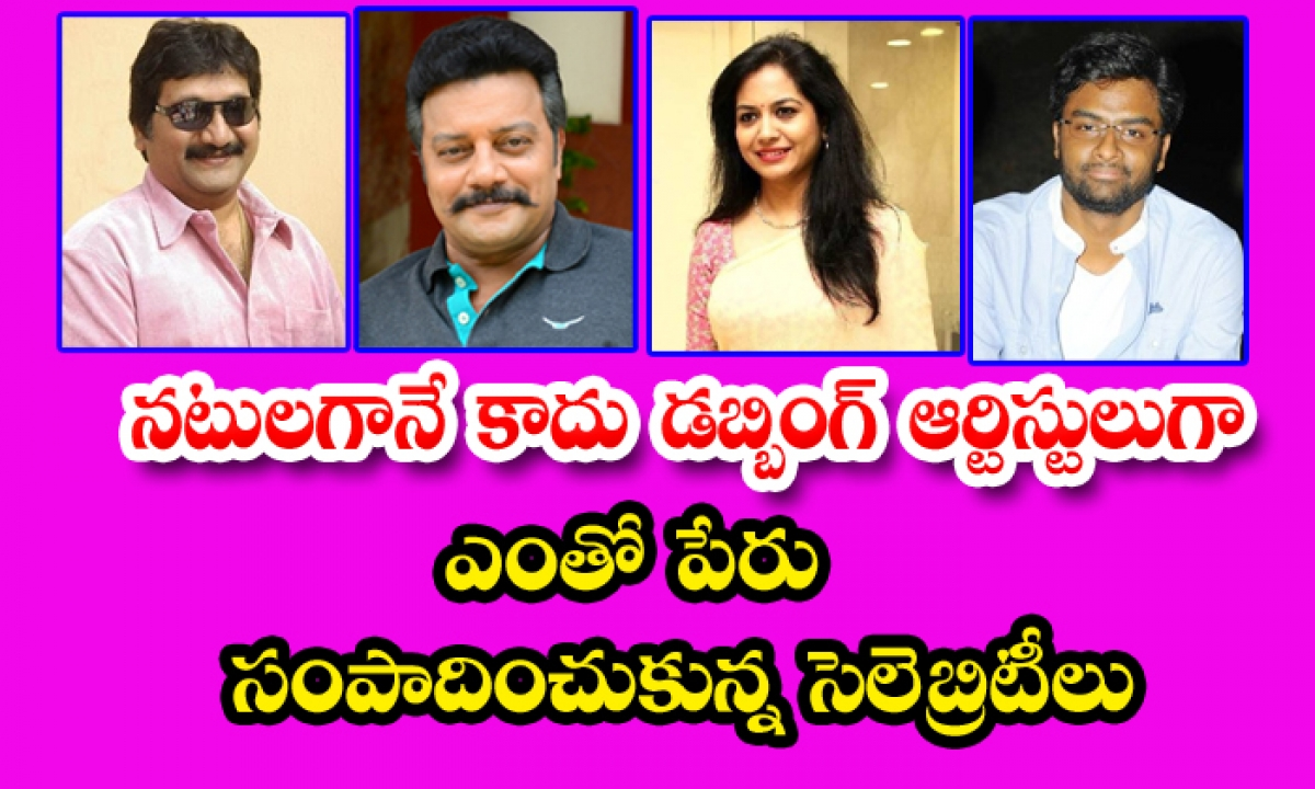 Tollywood Actors Works As A Dubbing Artists-TeluguStop.com