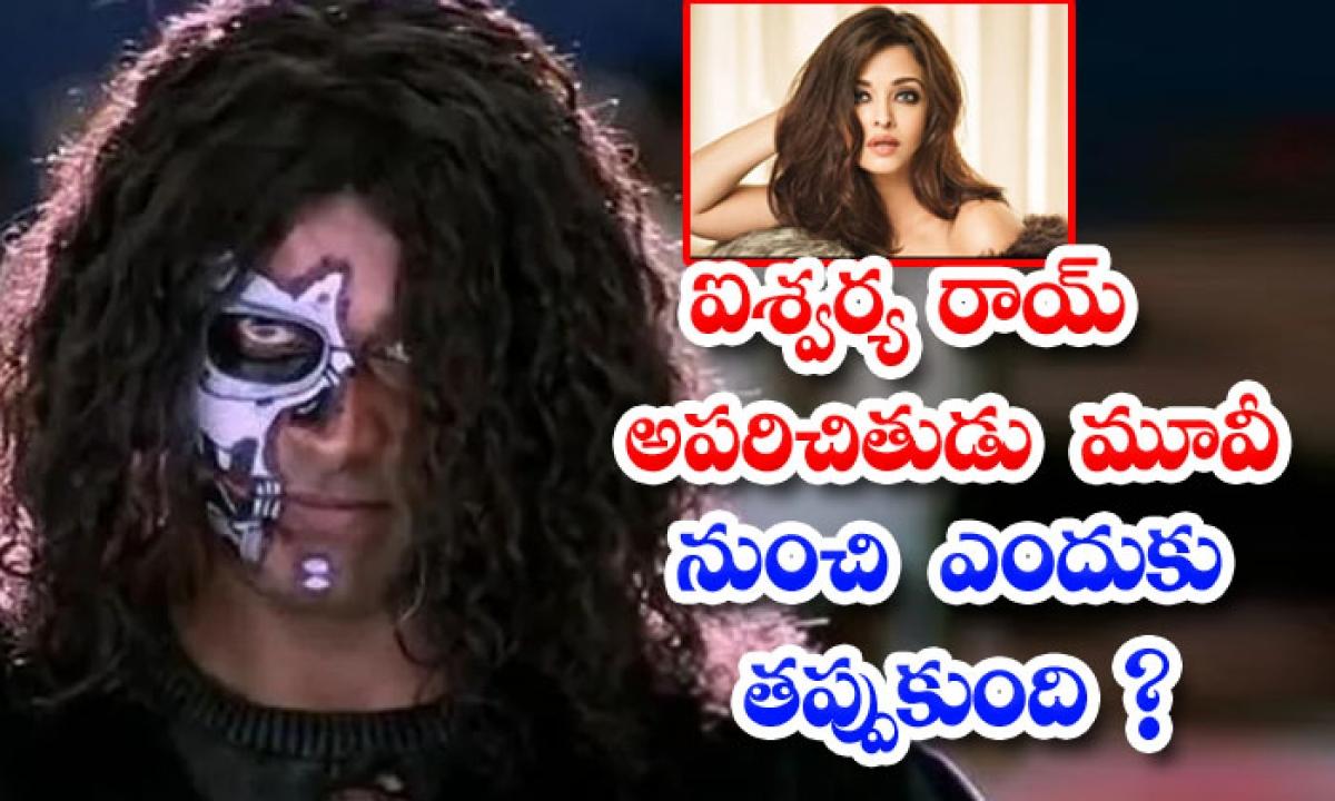 Why Aishwarya Rai Left From Aparichithudu Movie-ఐశ్వర్య రాయ్ అపరిచితుడు మూవీ నుంచి ఎందుకు తప్పుకుంది -General-Telugu-Telugu Tollywood Photo Image-TeluguStop.com