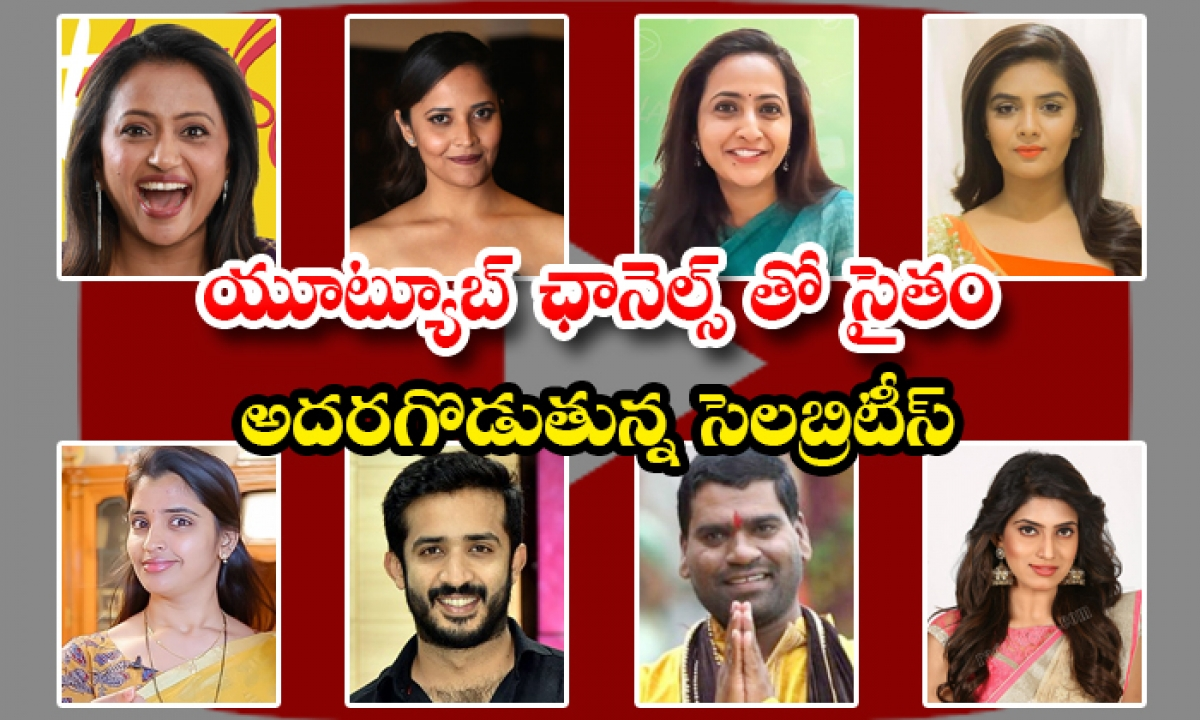 Telugu Celebrities With Youtube Channels-TeluguStop.com