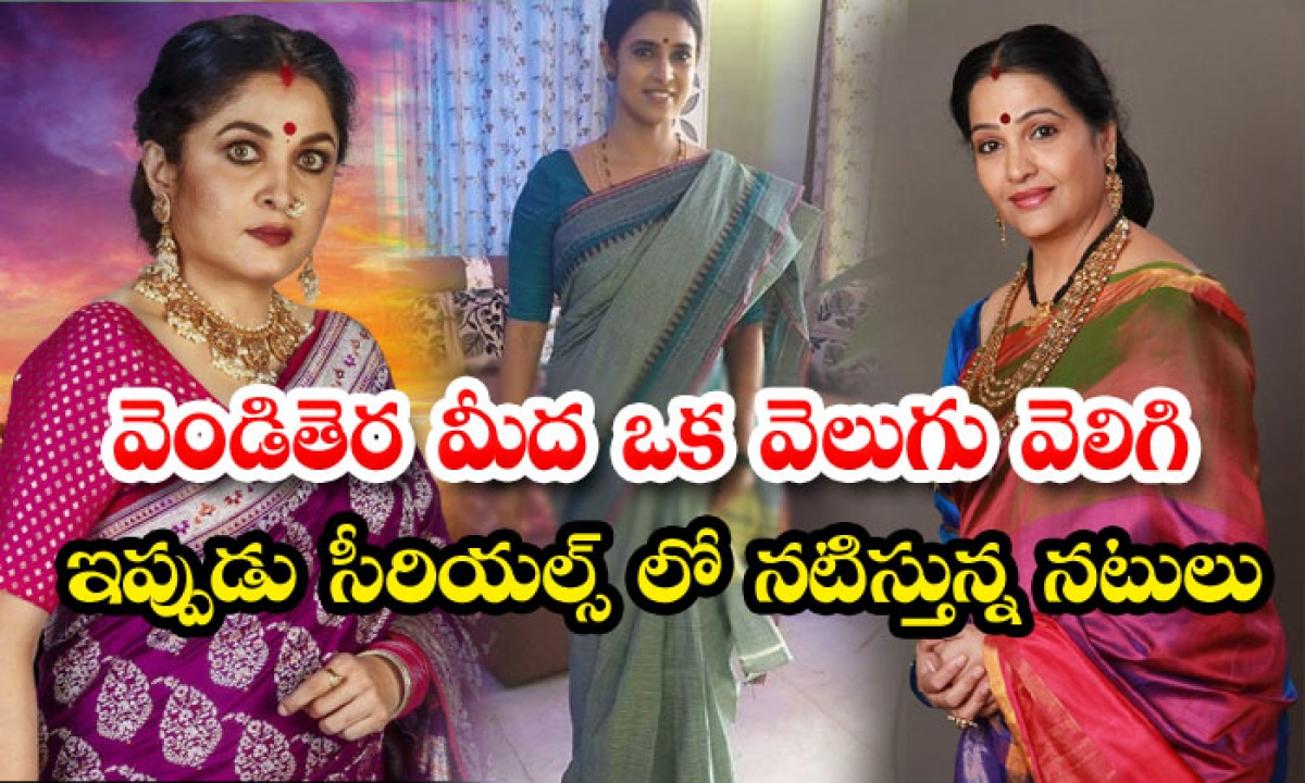 Tollywood Celebs Who Are Acting In Tv Serials-TeluguStop.com