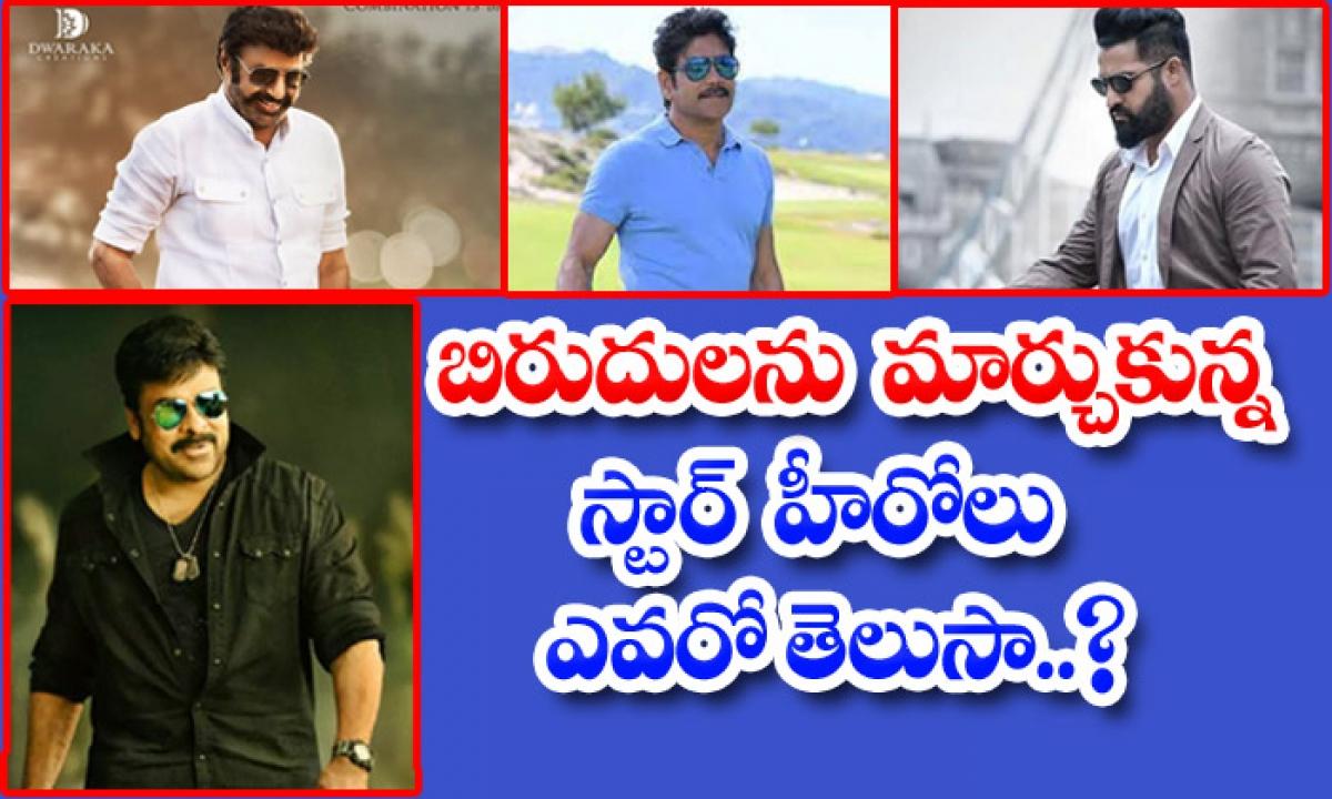Tollwood Star Heroes Screen Name Change Details Here-బిరుదులను మార్చుకున్న స్టార్ హీరోలు ఎవరో తెలుసా..-Latest News - Telugu-Telugu Tollywood Photo Image-TeluguStop.com