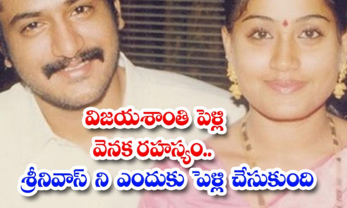Secret Behind Vijayashanthi Marriage With Srinivas-TeluguStop.com