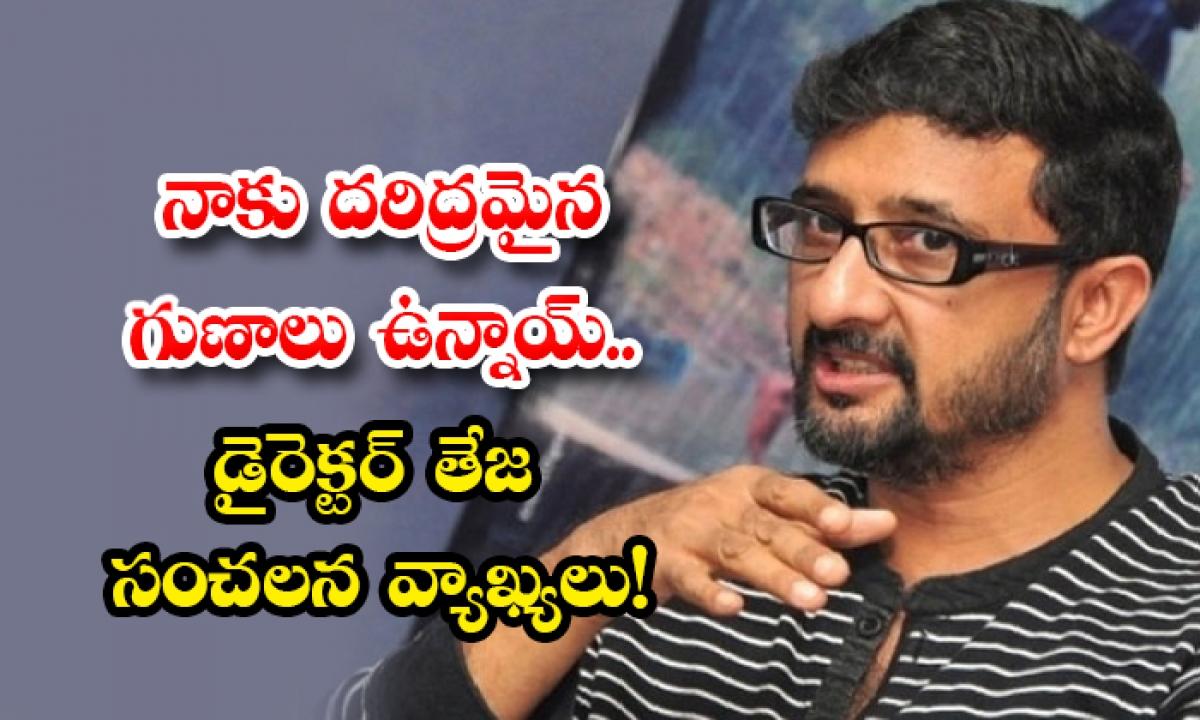 I Have Poor Qualities Director Teja Sensational Comments-నాకు దరిద్రమైన గుణాలు ఉన్నాయ్.. డైరెక్టర్ తేజ సంచలన వ్యాఖ్యలు-Latest News - Telugu-Telugu Tollywood Photo Image-TeluguStop.com