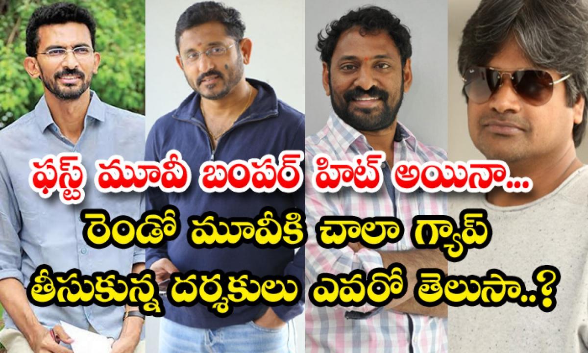 Tollywood Directors Who Took Years To Release Second Movie-ఫస్ట్ మూవీ బంపర్ హిట్… రెండో మూవీకి ఏళ్లకు ఏళ్ళు గ్యాప్ తీసుకున్న దర్శకులు-Latest News - Telugu-Telugu Tollywood Photo Image-TeluguStop.com