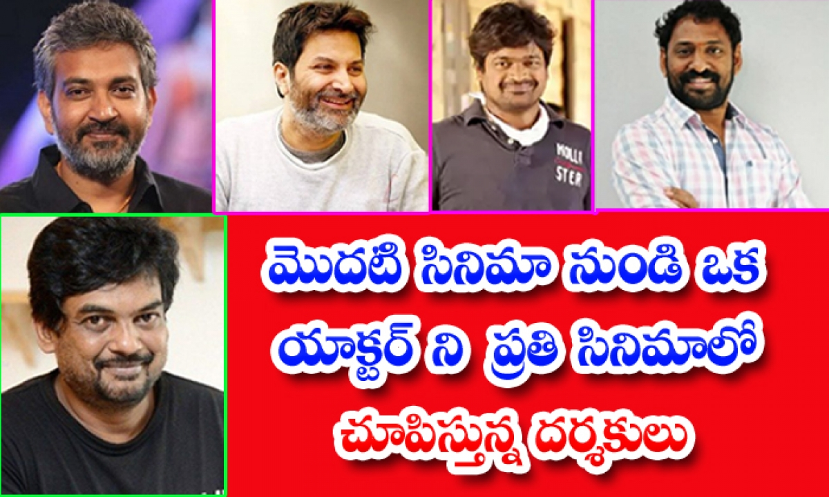 Tollywood Directors Repeating Actors For Every Time-TeluguStop.com