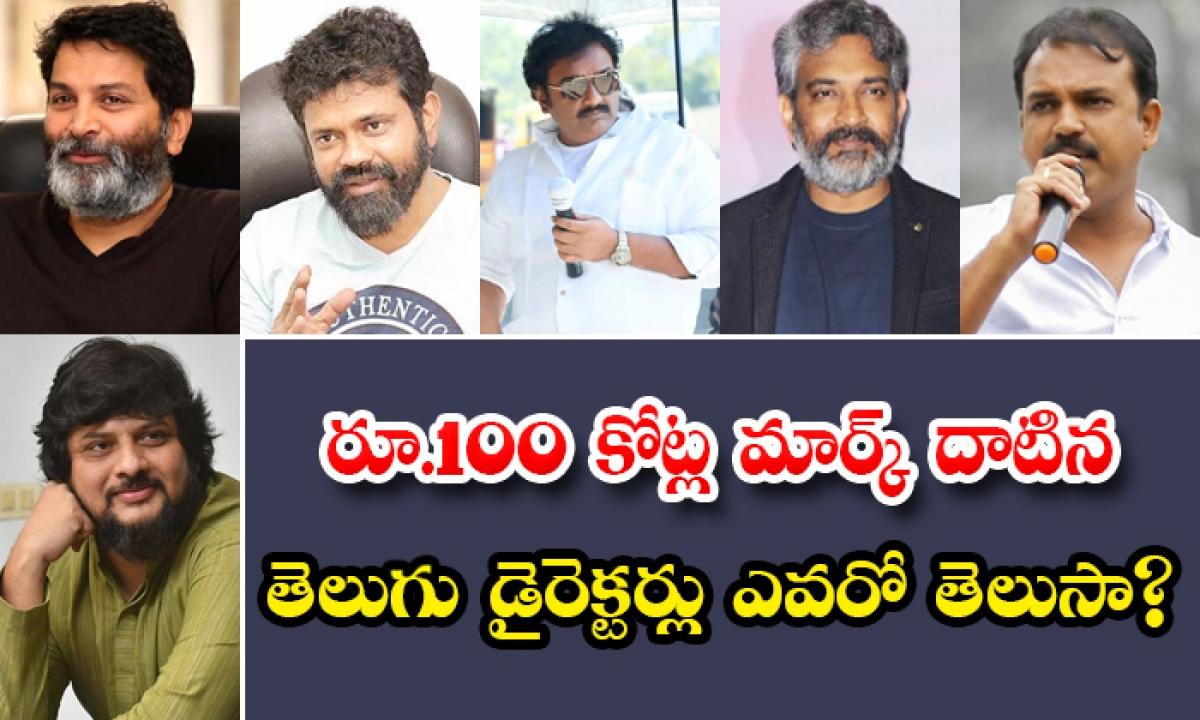 Tollywood Directors Who Crossed 100 Crores Market-రూ.100 కోట్ల మార్క్ దాటిన తెలుగు డైరెక్టర్లు ఎవరో తెలుసా-Movie-Telugu Tollywood Photo Image-TeluguStop.com