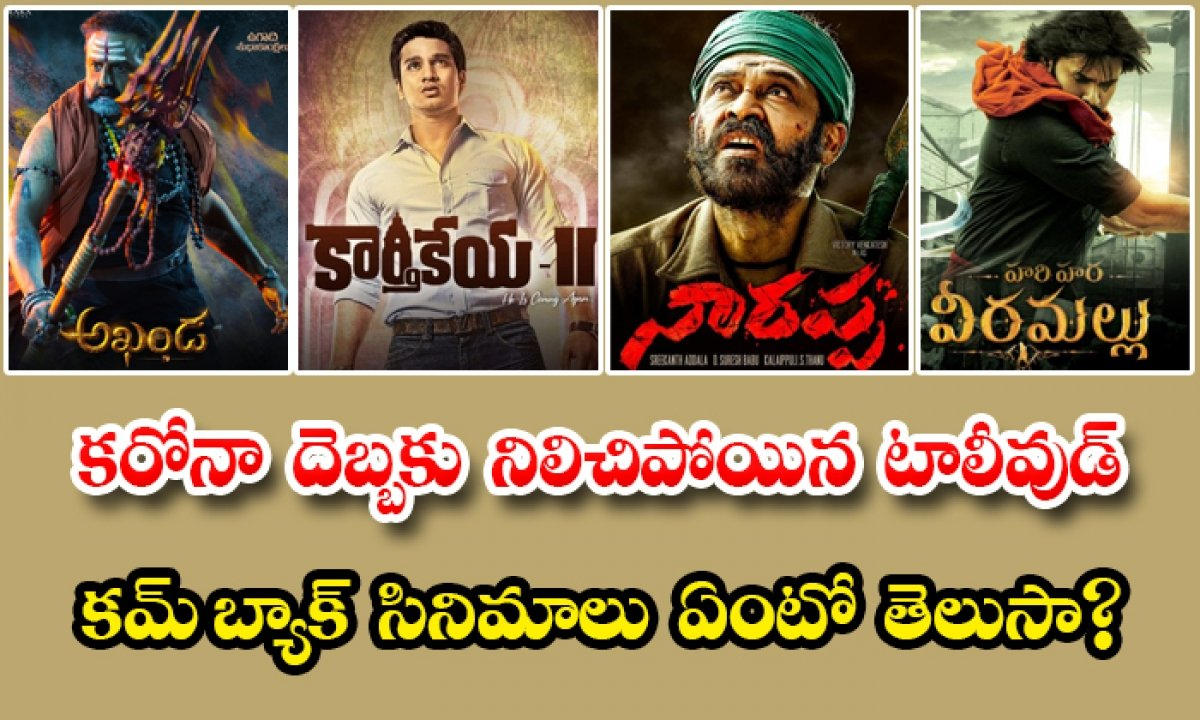 Tollywood Top Directors Who Wants To Comeback After Corona-TeluguStop.com