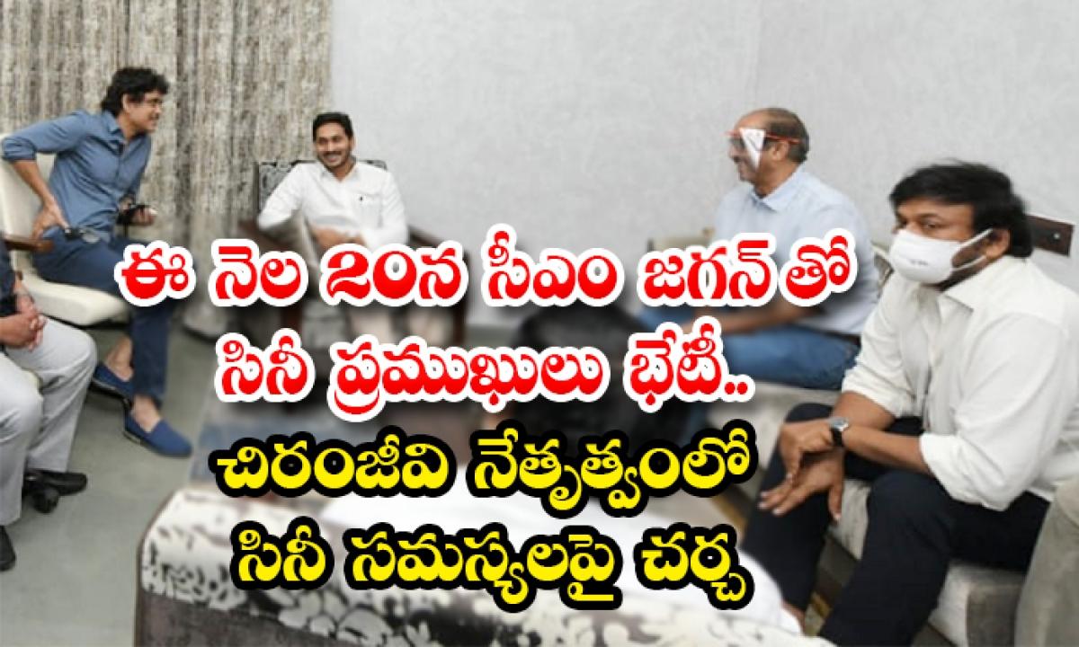 Tollywood Elders Meeting With Ap Cm Jagan On September 20 Under Chiranjeevi Leadership-ఈనెల 20న సీఎం జగన్ తో సినీ ప్రముఖులు భేటీ.. చిరంజీవి నేతృత్వంలో సినీ సమస్యలపై చర్చ-Latest News - Telugu-Telugu Tollywood Photo Image-TeluguStop.com