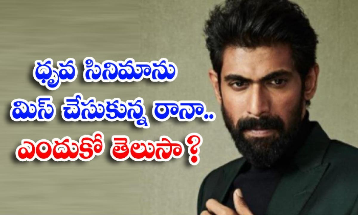 Rana Missed Dhruva Movie Do You Know Why-ధృవ సినిమాను మిస్ చేసుకున్న రానా.. ఎందుకో తెలుసా-Latest News - Telugu-Telugu Tollywood Photo Image-TeluguStop.com