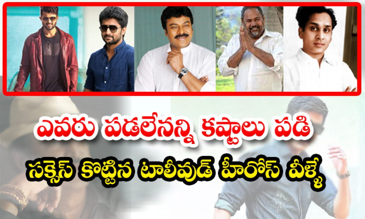 Tollywood Heros Who Came From Very Poor Back Ground-TeluguStop.com